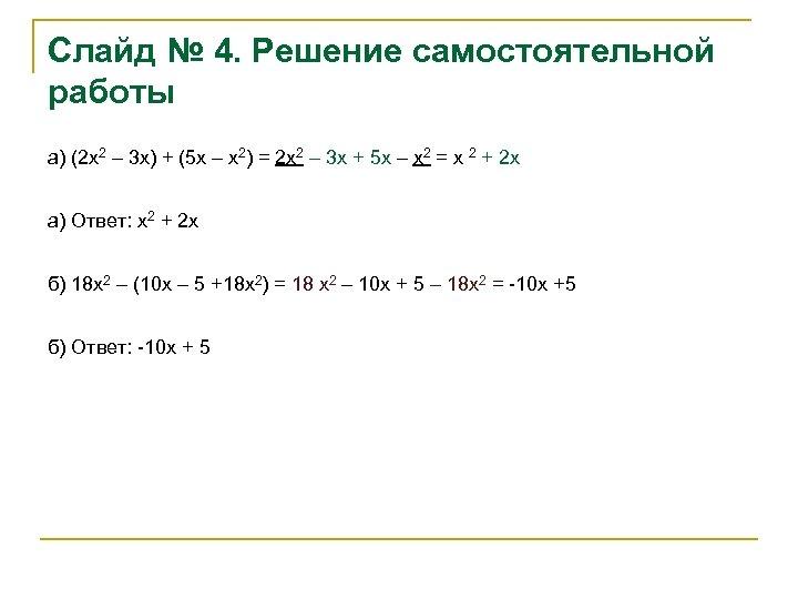 Слайд № 4. Решение самостоятельной работы а) (2 х2 – 3 х) + (5