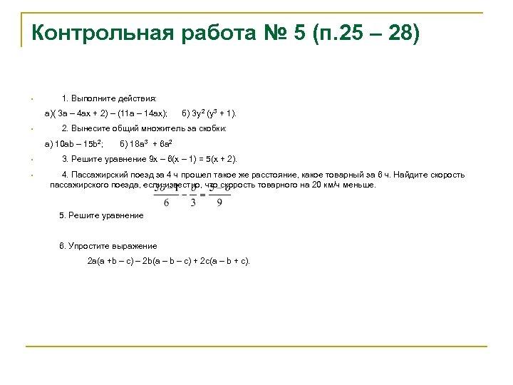 Контрольная работа № 5 (п. 25 – 28) § 1. Выполните действия: а)( 3