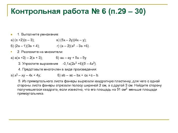 Контрольная работа № 6 (п. 29 – 30) n 1. Выполните умножение: а) (с