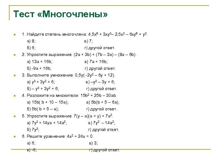 Тест «Многочлены» n 1. Найдите степень многочлена: 4, 5 х6 + 3 ху3– 2,
