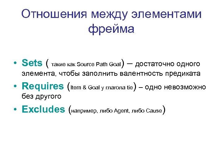 Отношения между элементами фрейма • Sets ( такие как Source Path Goal) – достаточно