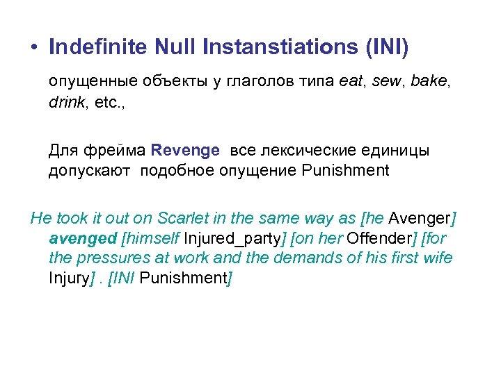 • Indefinite Null Instanstiations (INI) опущенные объекты у глаголов типа eat, sew, bake,