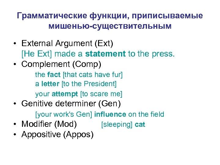 Грамматические функции, приписываемые мишенью-существительным • External Argument (Ext) [He Ext] made a statement to