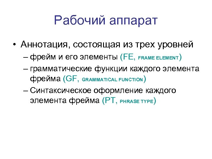 Рабочий аппарат • Аннотация, состоящая из трех уровней – фрейм и его элементы (FE,