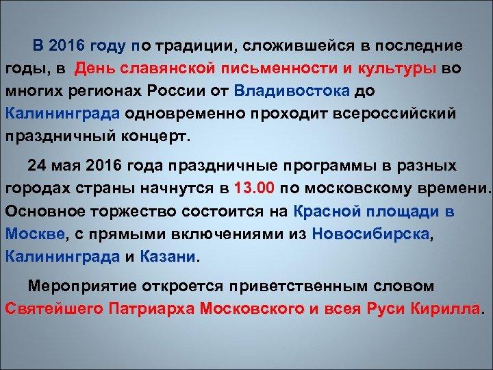 В 2016 году по традиции, сложившейся в последние годы, в День славянской письменности