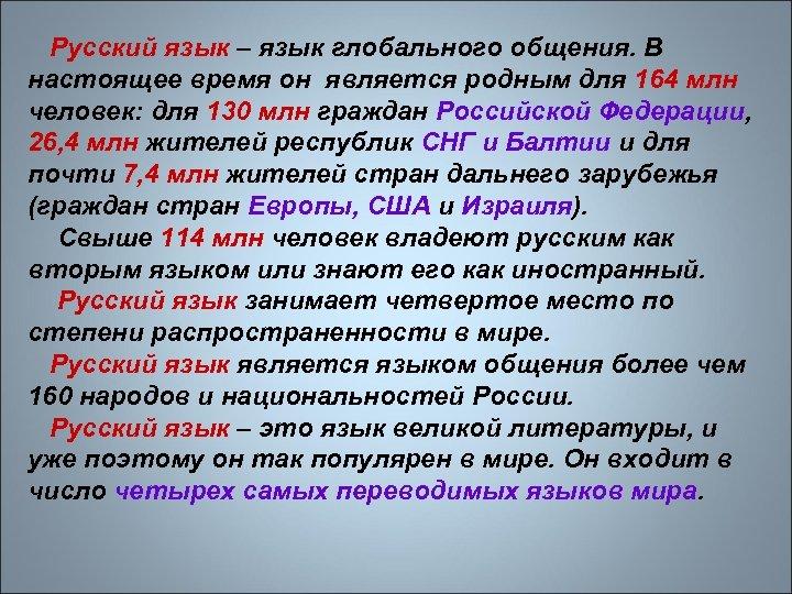 Русский язык – язык глобального общения. В настоящее время он является родным для 164