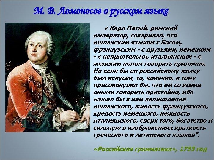 М. В. Ломоносов о русском языке « Карл Пятый, римский император, говаривал, что ишпанским