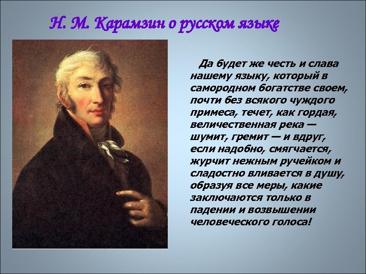 Н. М. Карамзин о русском языке Да будет же честь и слава нашему языку,