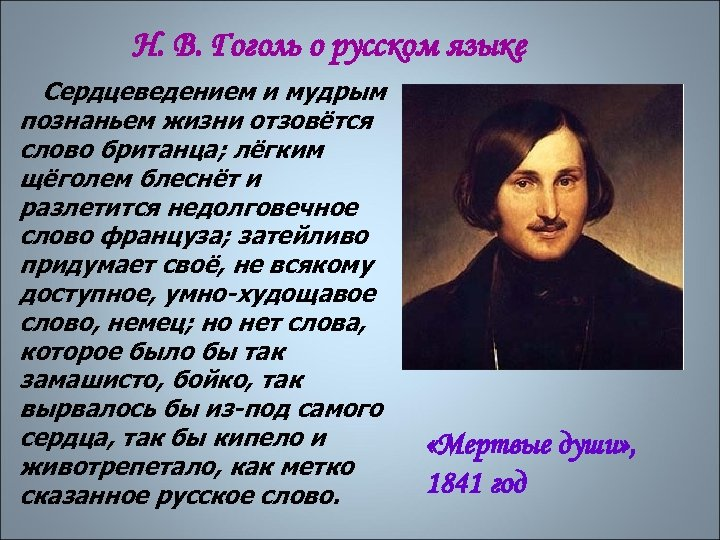Н. В. Гоголь о русском языке Сердцеведением и мудрым познаньем жизни отзовётся слово британца;
