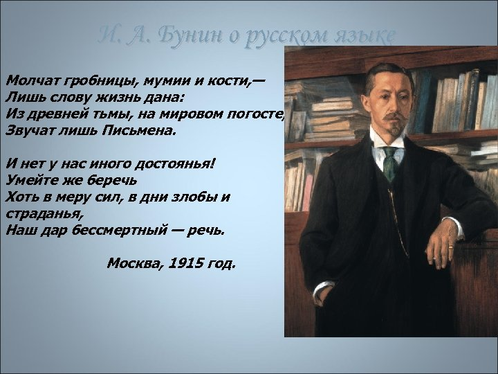 И. А. Бунин о русском языке Молчат гробницы, мумии и кости, — Лишь слову