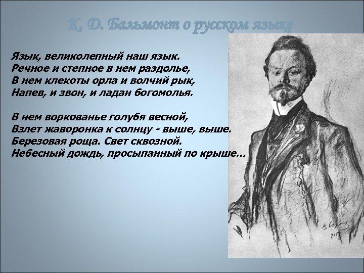К. Д. Бальмонт о русском языке Язык, великолепный наш язык. Речное и степное в