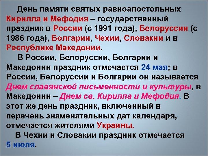 День памяти святых равноапостольных Кирилла и Мефодия – государственный Кирилла и Мефодия праздник