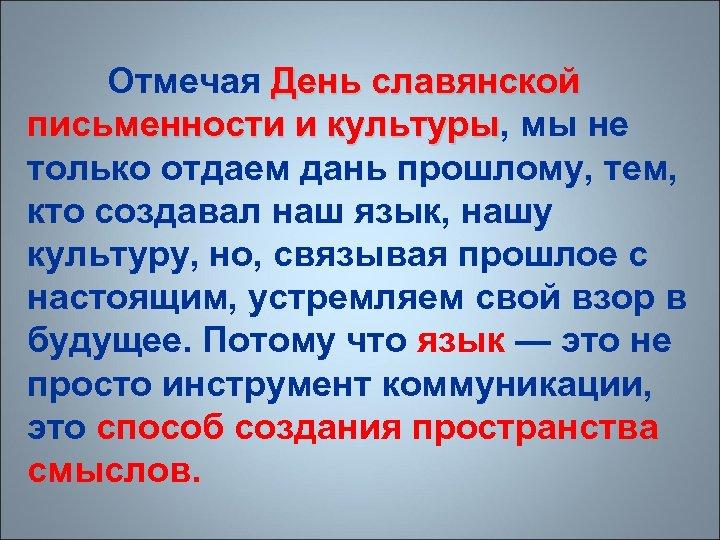 Отмечая День славянской письменности и культуры, мы не письменности и культуры только отдаем