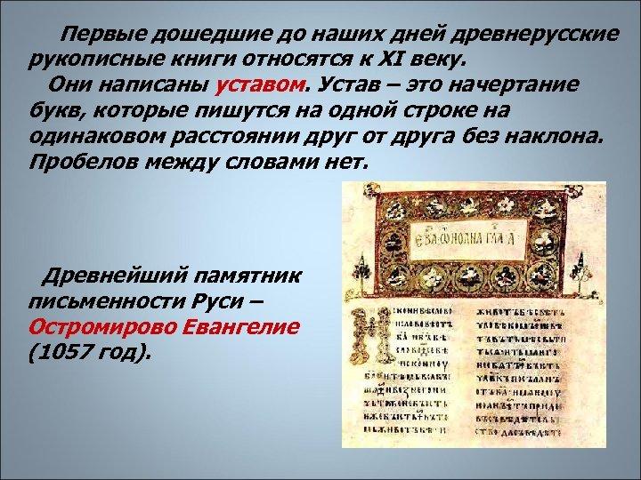 Первые дошедшие до наших дней древнерусские рукописные книги относятся к XI веку. Они