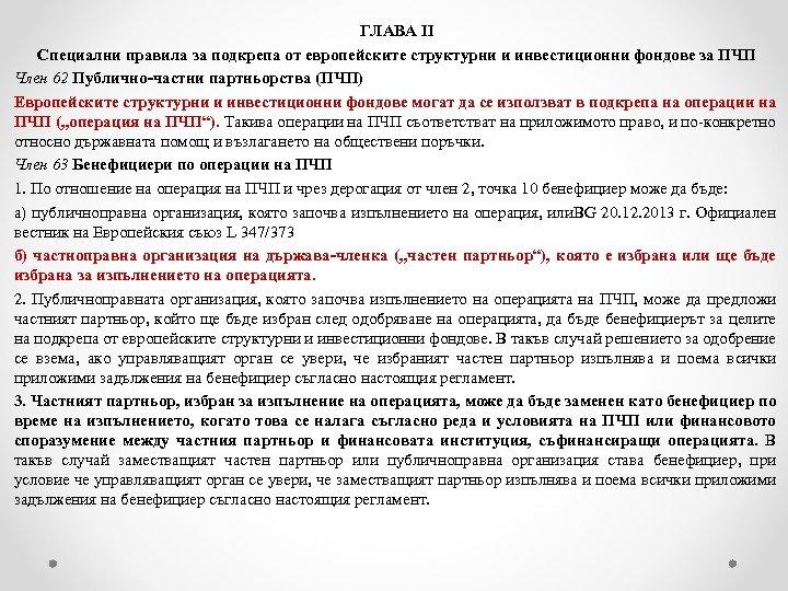 ГЛАВА II Специални правила за подкрепа от европейските структурни и инвестиционни фондове за ПЧП