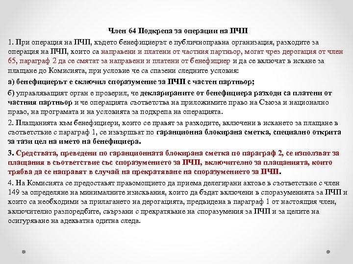 Член 64 Подкрепа за операции на ПЧП 1. При операция на ПЧП, където бенефициерът