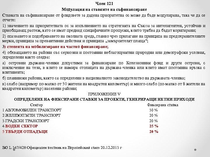 Член 121 Модулация на ставките на съфинансиране Ставката на съфинансиране от фондовете за дадена