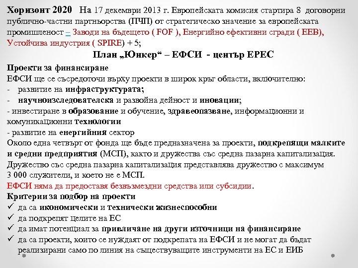 Хоризонт 2020 На 17 декември 2013 г. Европейската комисия стартира 8 договорни публично-частни партньорства