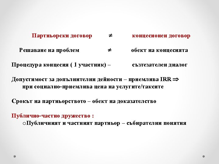 Партньорски договор концесионен договор Решаване на проблем обект на концесията Процедура концесия ( 1