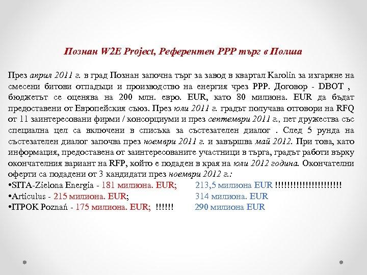Познан W 2 E Project, Референтен PPP търг в Полша През април 2011 г.