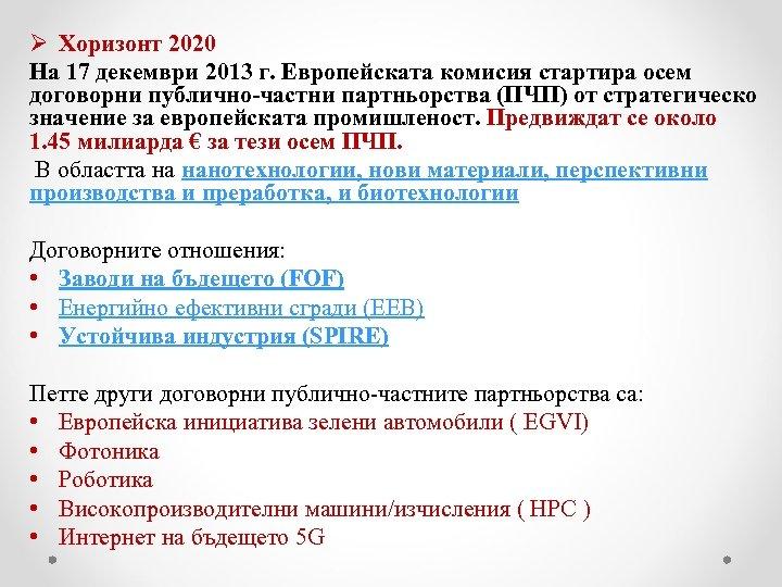 Ø Хоризонт 2020 На 17 декември 2013 г. Европейската комисия стартира осем договорни публично-частни