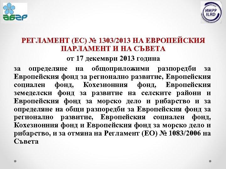 РЕГЛАМЕНТ (ЕС) № 1303/2013 НА ЕВРОПЕЙСКИЯ ПАРЛАМЕНТ И НА СЪВЕТА от 17 декември 2013