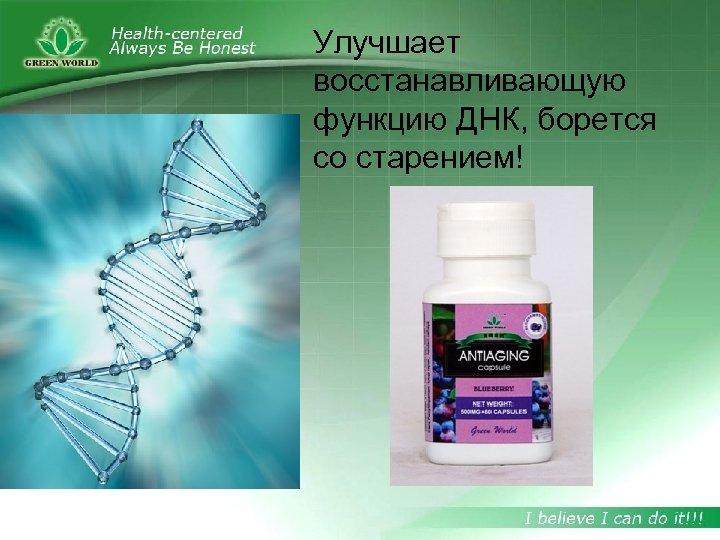 Улучшает восстанавливающую функцию ДНК, борется со старением!
