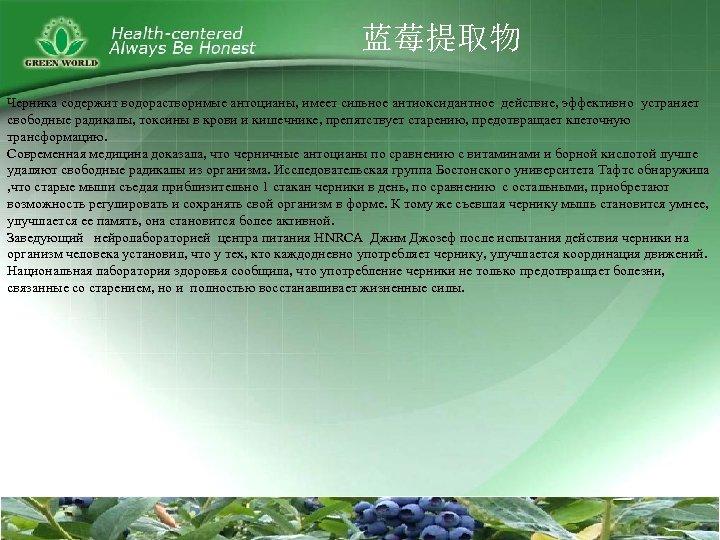 蓝莓提取物 Черника содержит водорастворимые антоцианы, имеет сильное антиоксидантное действие, эффективно устраняет свободные радикалы, токсины