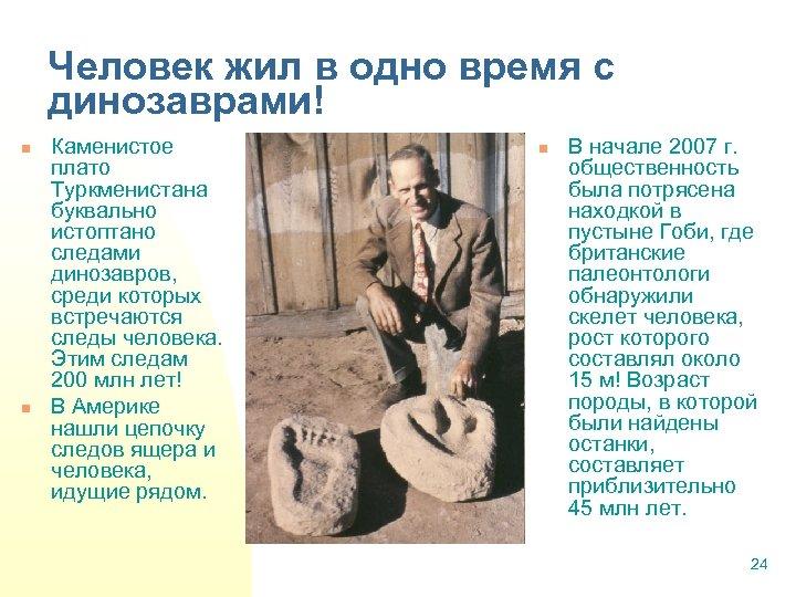 Человек жил в одно время с динозаврами! n n Каменистое плато Туркменистана буквально истоптано
