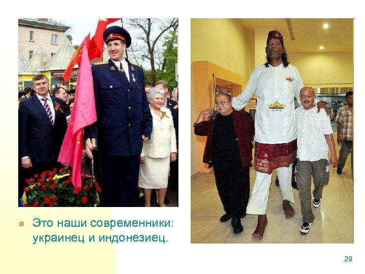 n Это наши современники: украинец и индонезиец. 28