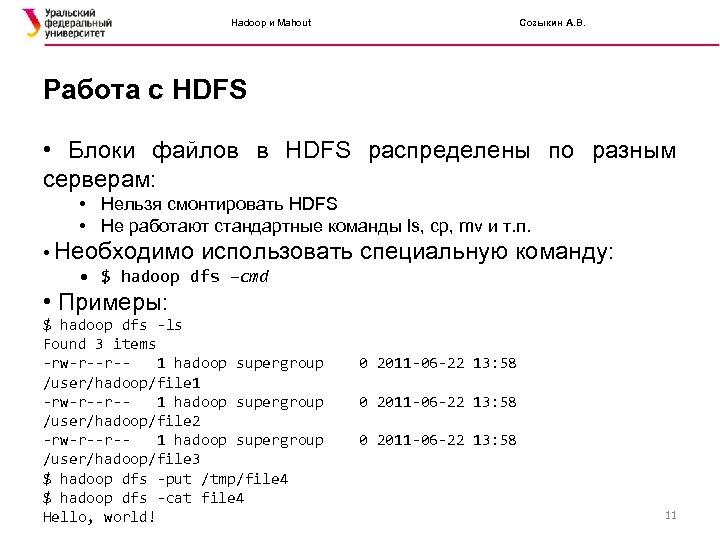 Hadoop и Mahout Созыкин А. В. Работа с HDFS • Блоки файлов в HDFS