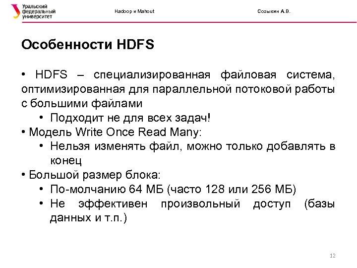 Hadoop и Mahout Созыкин А. В. Особенности HDFS • HDFS – специализированная файловая система,