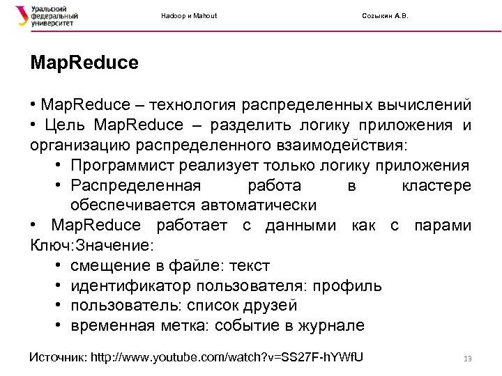Hadoop и Mahout Созыкин А. В. Map. Reduce • Map. Reduce – технология распределенных