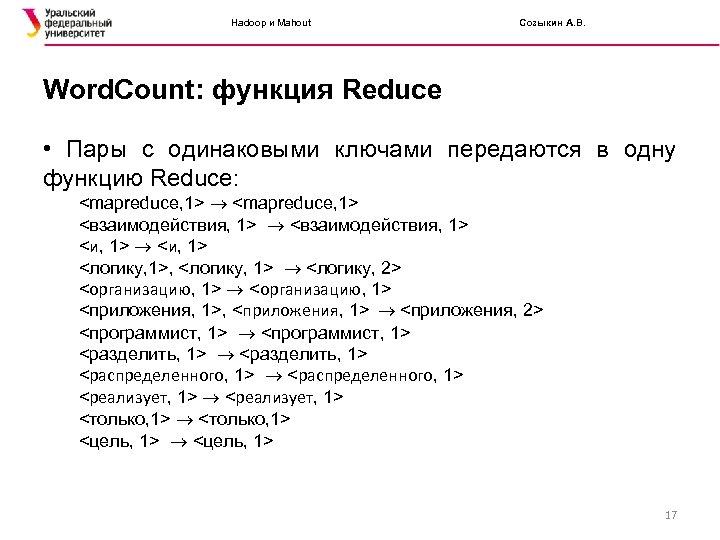 Hadoop и Mahout Созыкин А. В. Word. Count: функция Reduce • Пары с одинаковыми