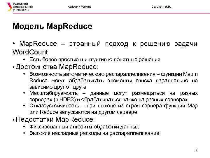 Hadoop и Mahout Созыкин А. В. Модель Map. Reduce • Map. Reduce – странный