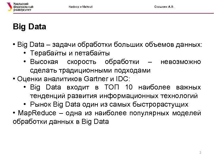 Hadoop и Mahout Созыкин А. В. Big Data • Big Data – задачи обработки