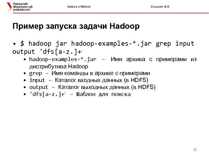 Hadoop и Mahout Созыкин А. В. Пример запуска задачи Hadoop • $ hadoop jar
