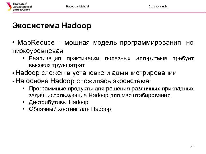 Hadoop и Mahout Созыкин А. В. Экосистема Hadoop • Map. Reduce – мощная модель