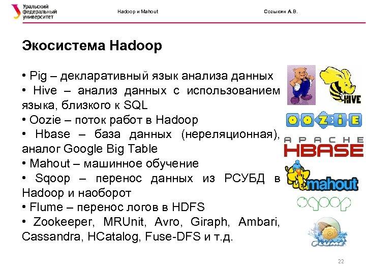 Hadoop и Mahout Созыкин А. В. Экосистема Hadoop • Pig – декларативный язык анализа