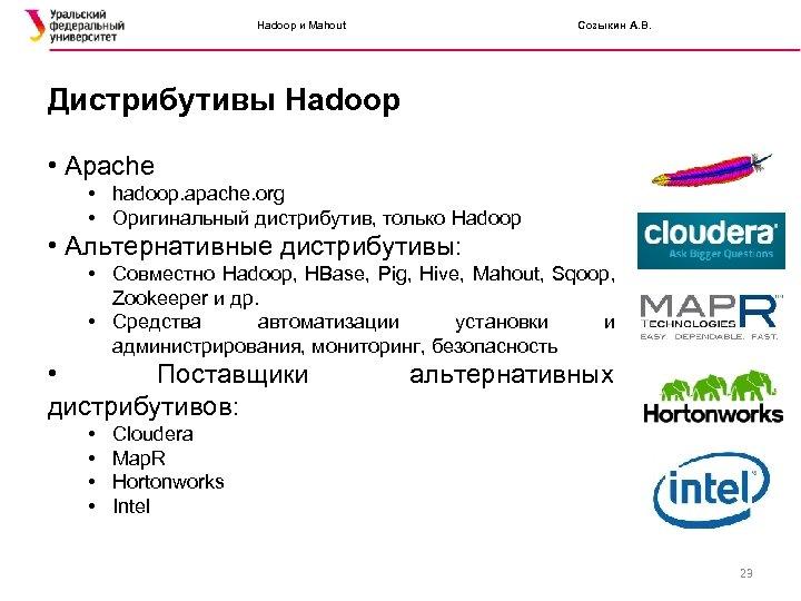 Hadoop и Mahout Созыкин А. В. Дистрибутивы Hadoop • Apache • hadoop. apache. org