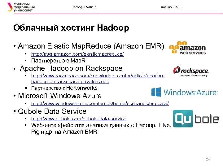 Hadoop и Mahout Созыкин А. В. Облачный хостинг Hadoop • Amazon Elastic Map. Reduce