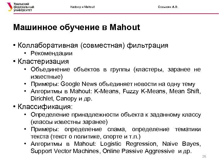 Hadoop и Mahout Созыкин А. В. Машинное обучение в Mahout • Коллаборативная (совместная) фильтрация