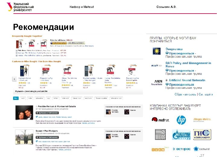 Hadoop и Mahout Созыкин А. В. Рекомендации 27