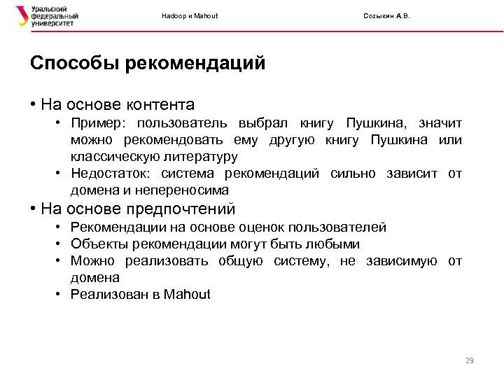 Hadoop и Mahout Созыкин А. В. Способы рекомендаций • На основе контента • Пример: