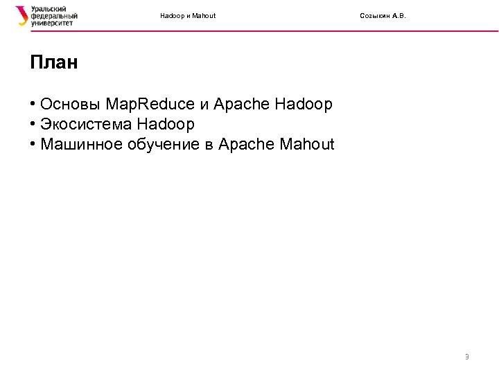 Hadoop и Mahout Созыкин А. В. План • Основы Map. Reduce и Apache Hadoop