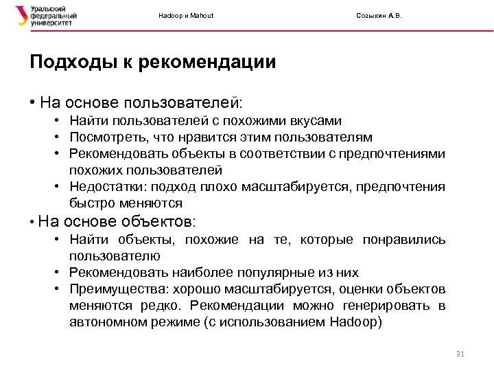 Hadoop и Mahout Созыкин А. В. Подходы к рекомендации • На основе пользователей: •