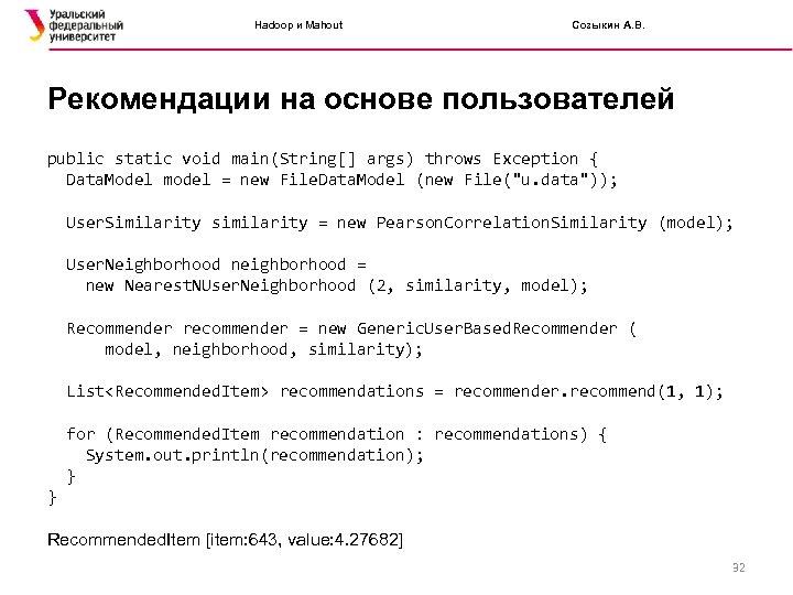 Hadoop и Mahout Созыкин А. В. Рекомендации на основе пользователей public static void main(String[]