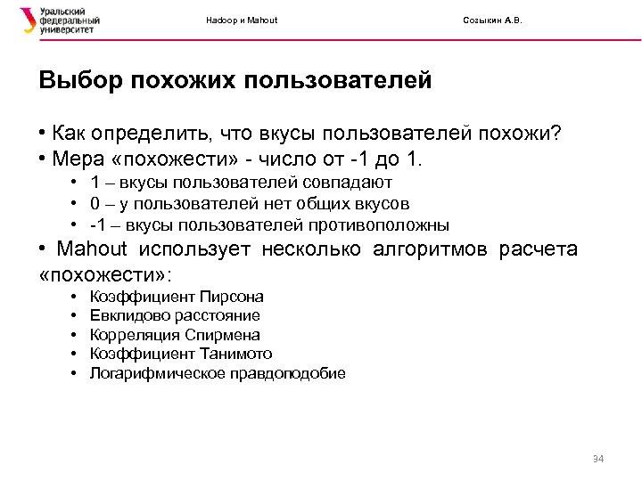 Hadoop и Mahout Созыкин А. В. Выбор похожих пользователей • Как определить, что вкусы