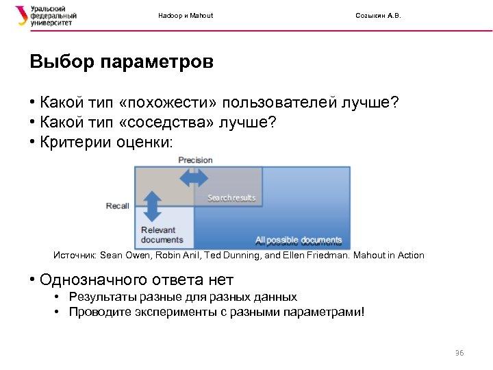 Hadoop и Mahout Созыкин А. В. Выбор параметров • Какой тип «похожести» пользователей лучше?