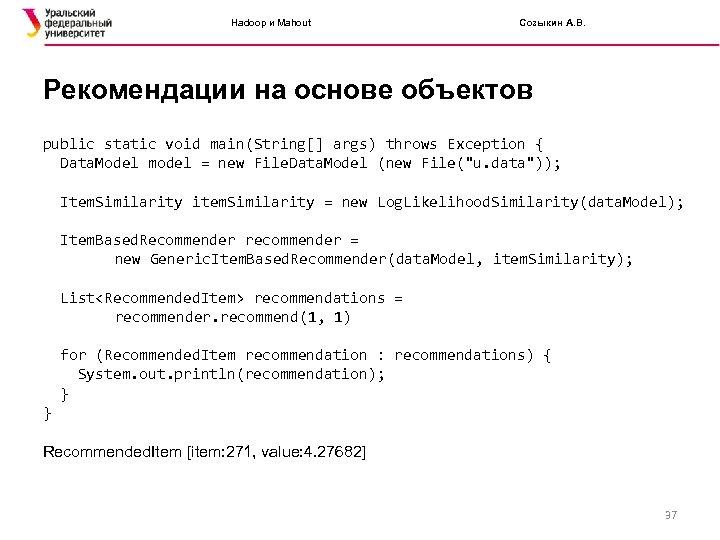Hadoop и Mahout Созыкин А. В. Рекомендации на основе объектов public static void main(String[]